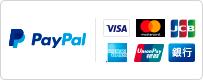 PayPalでライセンスを購入する手順